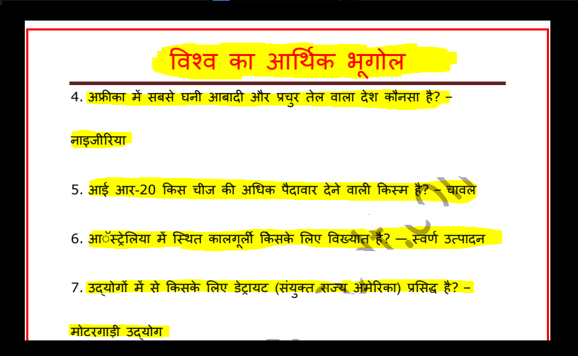 World Economy Geography Question Answer in Hindi | PDFExam
